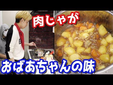 ヒカルがホームシック?東京でもおばあちゃんの作った肉じゃがが食べたい!【第4回ヒカルクッキング】