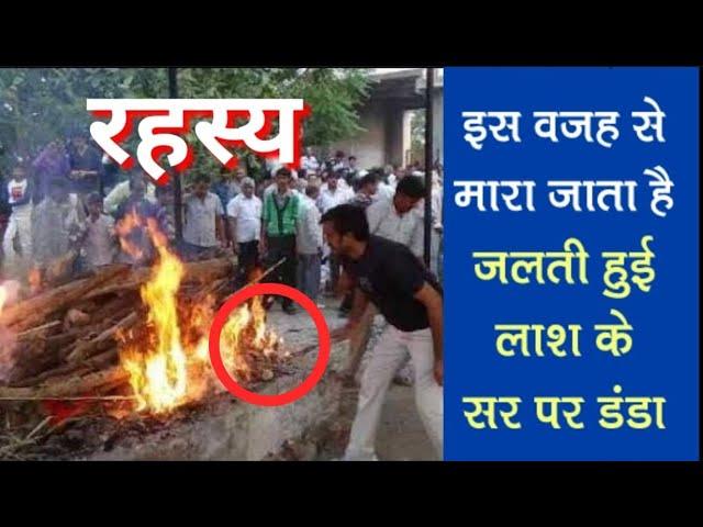 आखिर जलते हुए  शव के सिर पर क्यों मारते हैं डंडा || Mystery Of samsan ||