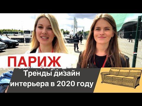 Тренды дизайна интерьера 2020 // Выставка в Париже