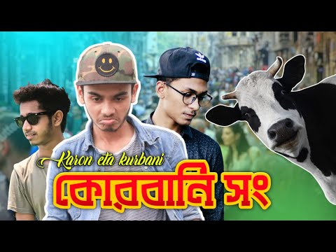 kurbani-song-2019-|-কোরবানি-ঈদের-গান-|-karon-eta-qurbanir-eid-|-bangla-new-song-2019