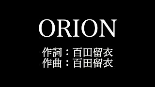 中島 美嘉 orion 歌詞