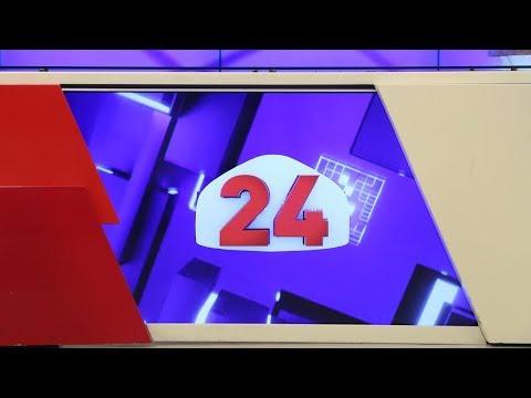 Новости 09:00/ #АлаТоо24/ 11.02.2020