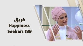 م. رنا الخمايسة، رشا بدوي وسهى الخمايسة - فريق Happiness Seekers 189