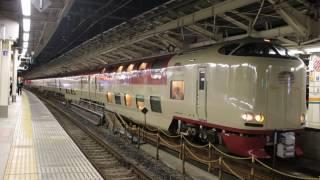 285系 サンライズ出雲&サンライズ瀬戸 東京発車