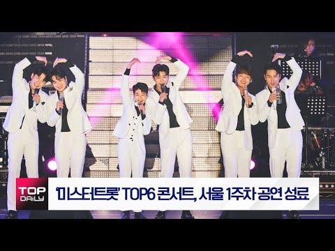 '미스터트롯' TOP6 콘서트, 서울 1주차 공연 성료 - 톱데일리(Topdaily)