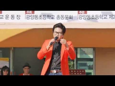 광양동초등학교 동문회 초대가수 김상기- 둥지 20151025