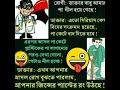 Bangla photo funny jokes🤣 Subscribe my Channel.