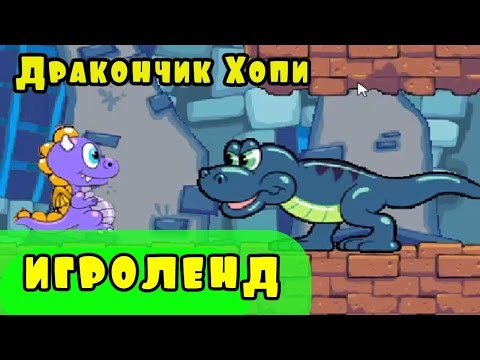 Мультик Игра для детей Приключения Дракончика Хопи [1] серия