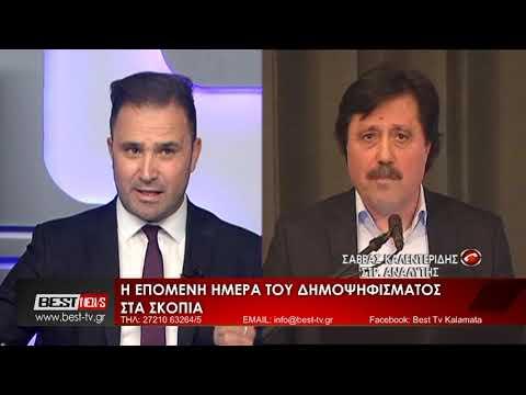 ΚΑΛΕΝΤΕΡΙΔΗΣ ΓΙΑ ΕΠΟΜΕΝΗ ΗΜΕΡΑ ΔΗΜΟΨΗΦΙΣΜΑΤΟΣ FYROM