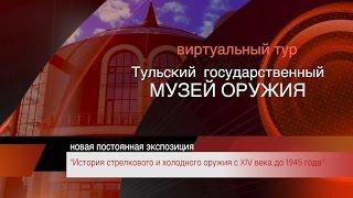 видео Новая экспозиция в Музее Б.У.Кашкина