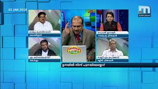 Gambar cover From Una To Pune? |Super Prime Time Part 4 |Mathrubhumi News