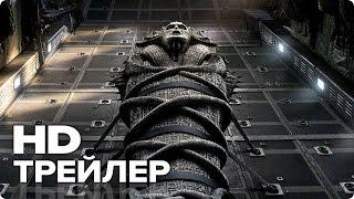 Мумия - Трейлер 1 (Русский) 2017