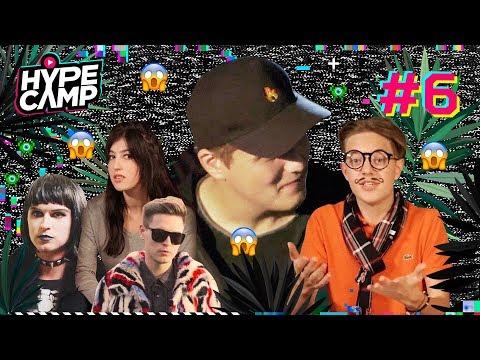 HYPE CAMP //  СЕЛФИ И КОЛЛАБОРАЦИИ #6