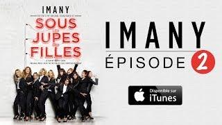 Imany - Sous Les Jupes Des Filles - Épisode 2 (Spécial guest Audrey Dana)