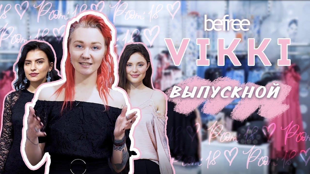 Вечерние платья недорого в интернет-магазине. Open space площадка вечерних платьев в москве. Приезжайте на примерку в центральный шоу рум!