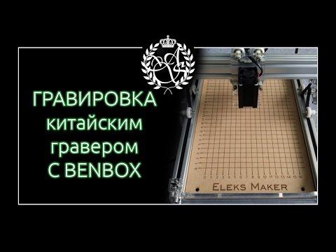 Гравировка простой картинки на китайском лазере Benbox Laser Engraver