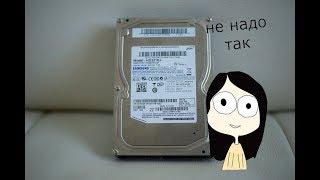 Как не надо самостоятельно ремонтировать жесткий диск на примере винчестера Samsung HD321KJ