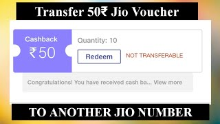 Transfer 50 Rs Jio Voucher To Another Jio Number   50 Rs Ke Jio Voucher Kaise Transfer Kare?