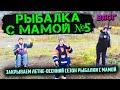 РЫБАЛКА С МАМОЙ#5 / Закрываем летне-осенний сезон рыбалки с мамой