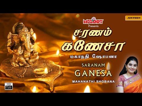Saranam Ganesa | Mahanathi Shobana | Vinayagar Songs | Tamil Devotional | Tamil God Songs |