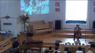 20130630浸信會仁愛堂主日講道