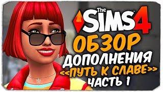 the Sims 4: ПУТЬ К СЛАВЕ - 100К ПОДПИСЧИКОВ В СИМСТАГРАМ #2