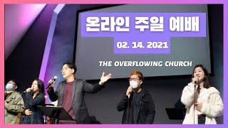 02.14.2021 | 오버플로잉교회 | 온라인 주일 예배 | with 김충만 목사