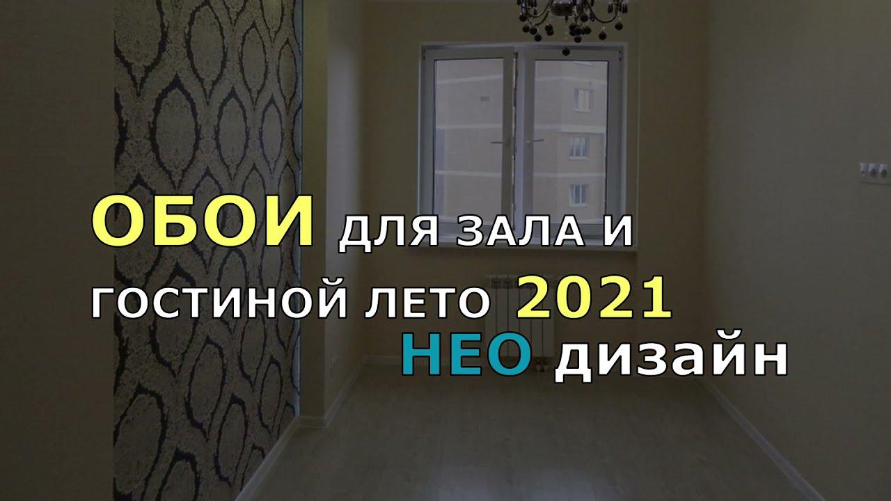 ОБОИ ДЛЯ ЗАЛА И ГОСТИНОЙ ЛЕТО 2021. ОБОИ В ЗАЛ НЕО ДИЗАЙН.