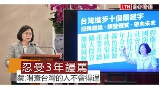【精華版】忍受3年謾罵 蔡英文:唱衰台灣的人,你們不會得逞!
