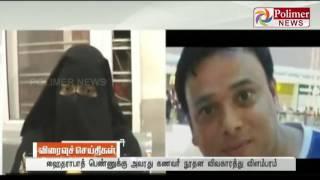 Saudi Arabia : Man divorces a women through News Paper Advertisement ; Police Files FIR|Polimer News