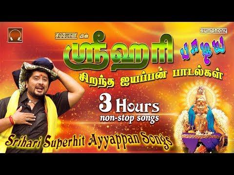 ஸ்ரீஹரி-சிறந்த-ஐயப்பன்-பாடல்கள்- -srihari-tamil-ayyappan-hits-2017