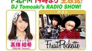 DJ Tomoaki'sRADIO SHOW! メインMC:大蔵ともあき アシスタントMC:...