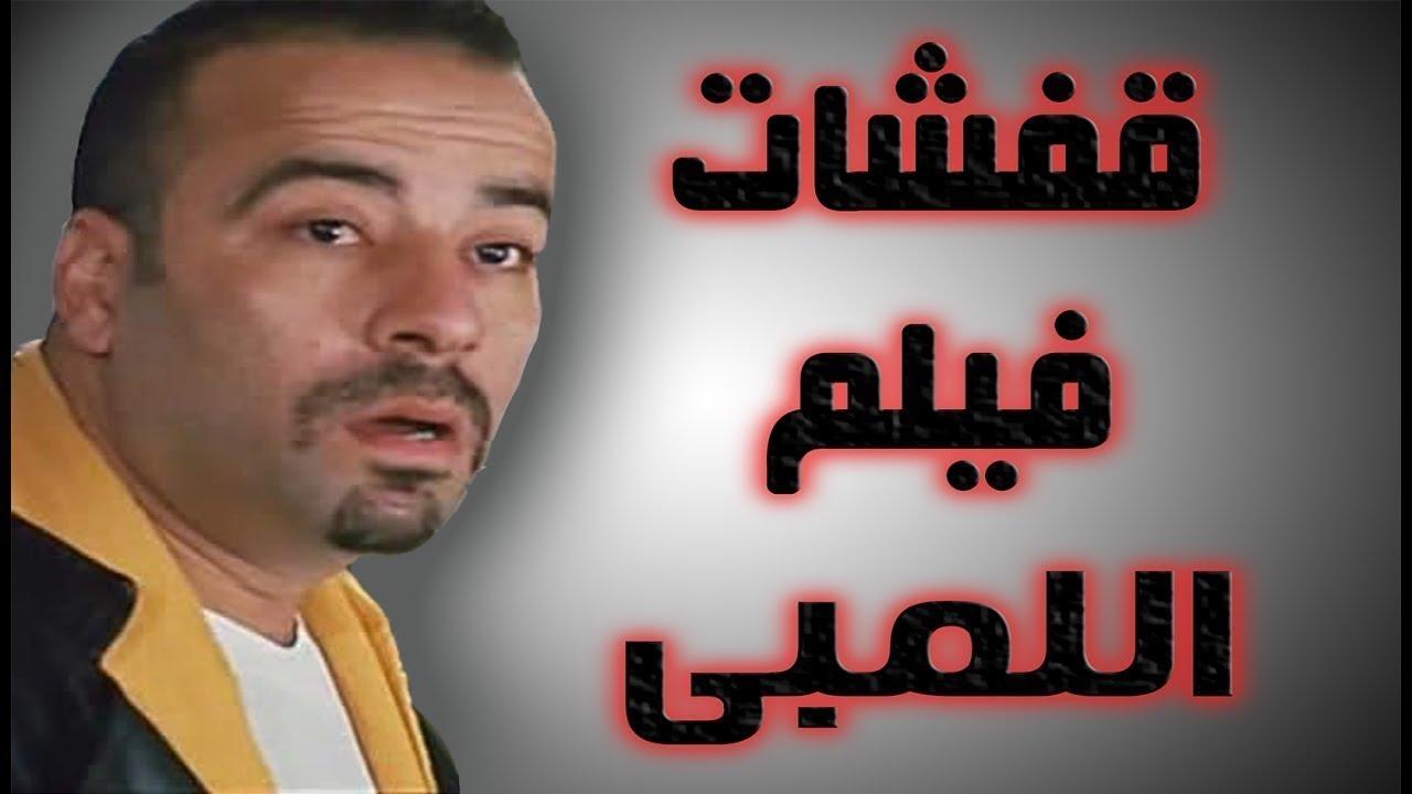 اجمل قفشات من فيلم اللي بالي بالك 2003 الفنان محمد سعد وا حسن حسني