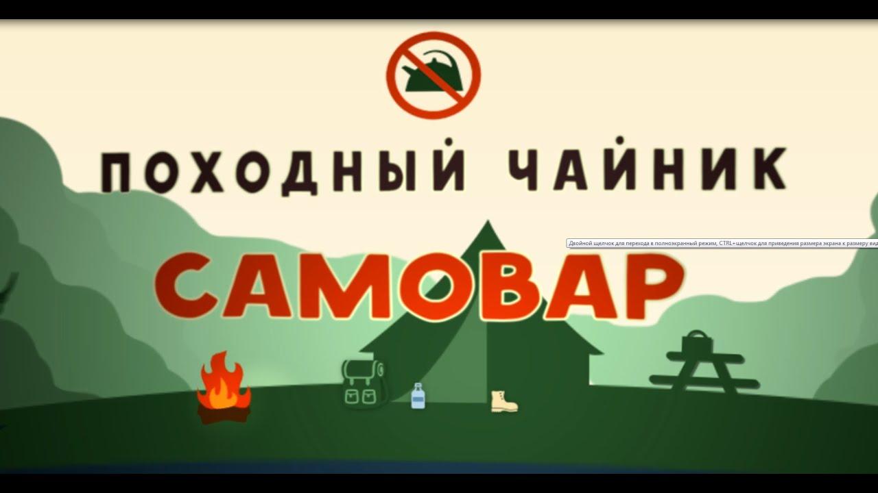 Русская чайная машина. САМОВАР. ОБЗОР. Круто - YouTube