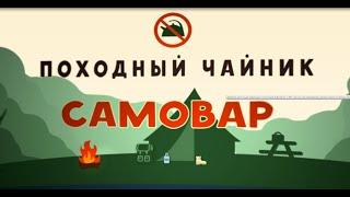 Самовар. 1.0(Рекомендую рыбакам, охотникам и всем тем кто уходит в лес надолго и не хочет быть завязанным на горелке..., 2015-06-08T12:40:56.000Z)