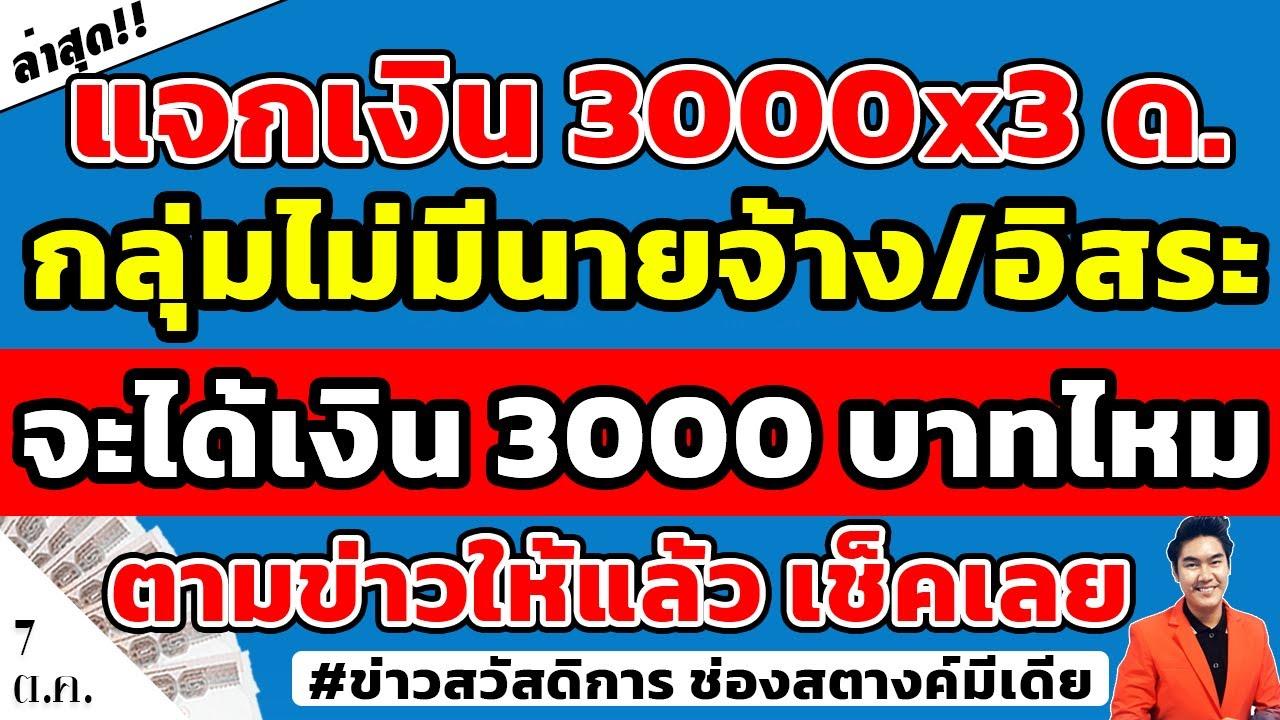 ตามข่าวให้!! แจกเงิน 3000x3 เดือน รอบใหม่ กลุ่มอาชีพอิสระ / ไม่มีนายจ้าง จะได้เงินเยียวยาไหม ดูเลย!!
