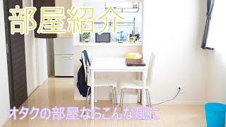 【部屋紹介】オタクの部屋ならこんなふうに【おしゃれ?】