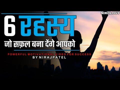6 रहस्य जो सफ़ल बना देंगे आपको | Powerful Motivational Video for Success in Hindi By Nirajpatel