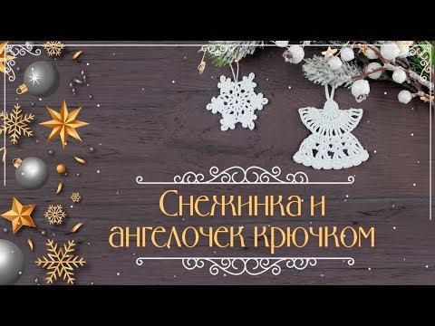 Вязаные новогодние украшения крючком со схемами