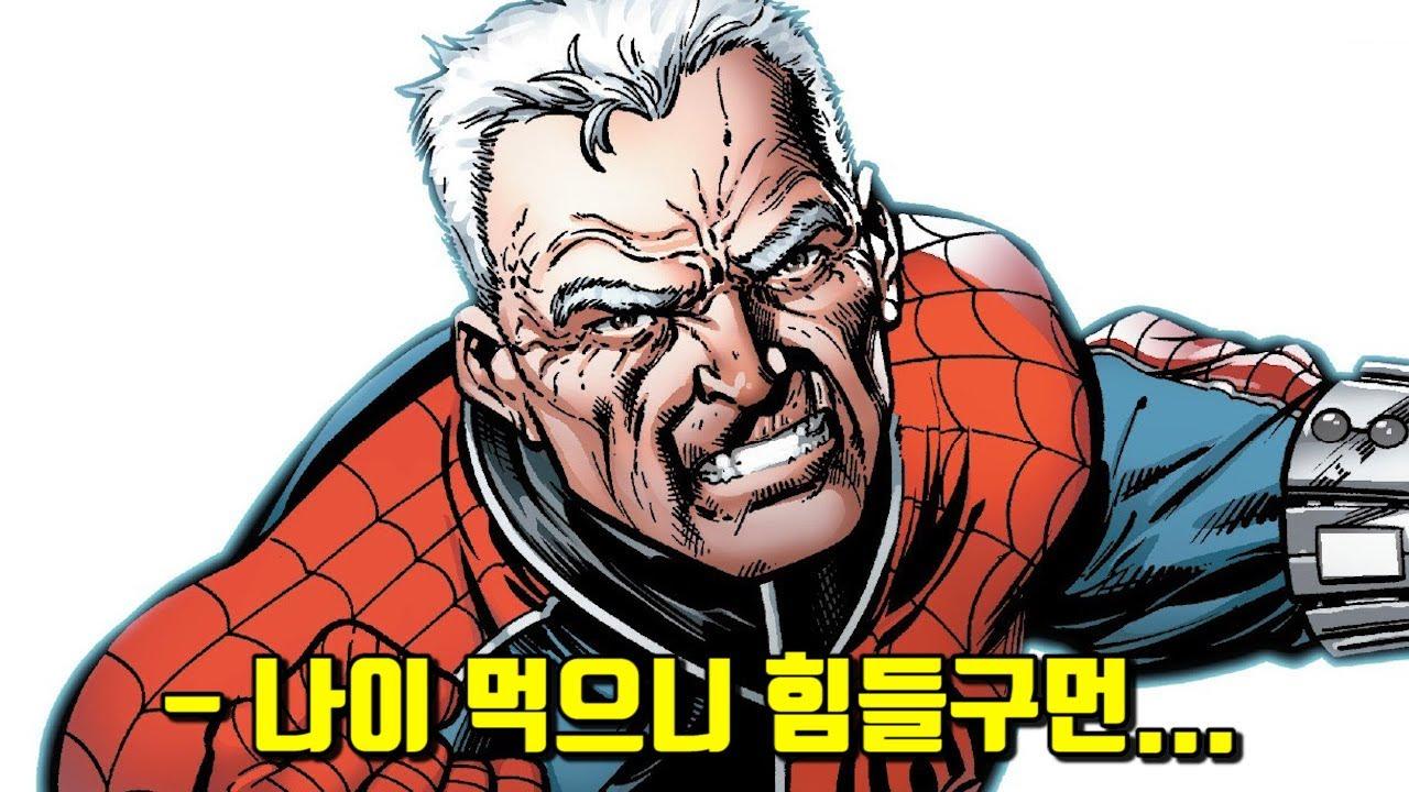 스파이더맨은 70대에도 히어로 생활을 할 수 있을까?