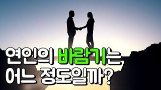 연인의 바람기는 어느 정도일까? : 연애심리테스트