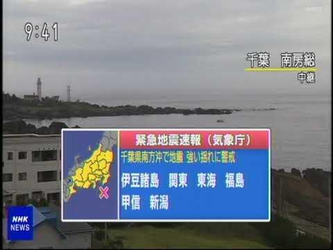20200730緊急地震速報 鳥島近海M5.8 - YouTube