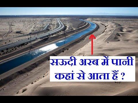 सऊदी अरब में पानी कहाँ से आता है Water source in saudi Arabia