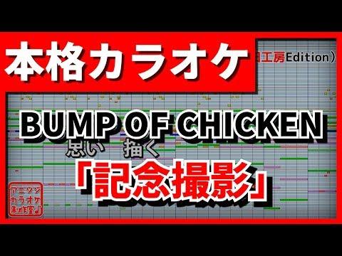 【フル歌詞付カラオケ】記念撮影(BUMP OF CHICKEN)【野田工房cover】
