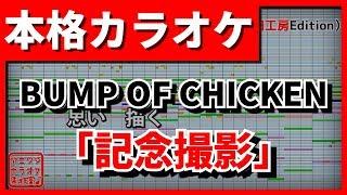 記念撮影(BUMP OF CHICKEN)のフル歌詞付きカラオケです。 ☆視聴・演奏・...