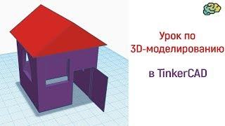 Уроки по 3D-моделированию. Делаем домик в TinkerCAD.