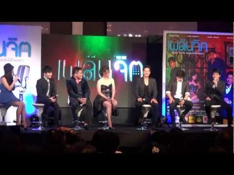 Press Event เพลินจิต - Interview Artist