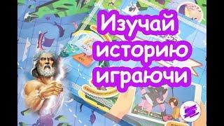 Изучаем историю с помощью игры! Образовательный набор от KidArKit.