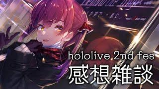 【ありがとう】hololive 2nd fes 余韻の雑談【ホロライブ/宝鐘マリン】