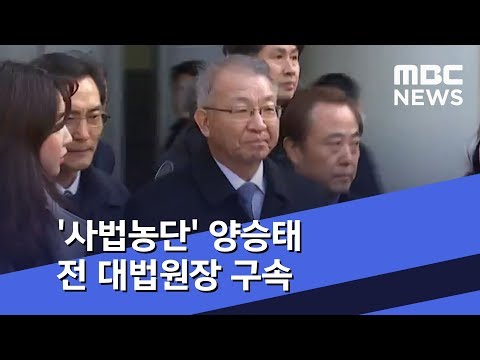 '사법농단' 양승태 전 대법원장 구속 (2019.01.24/뉴스투데이/MBC)